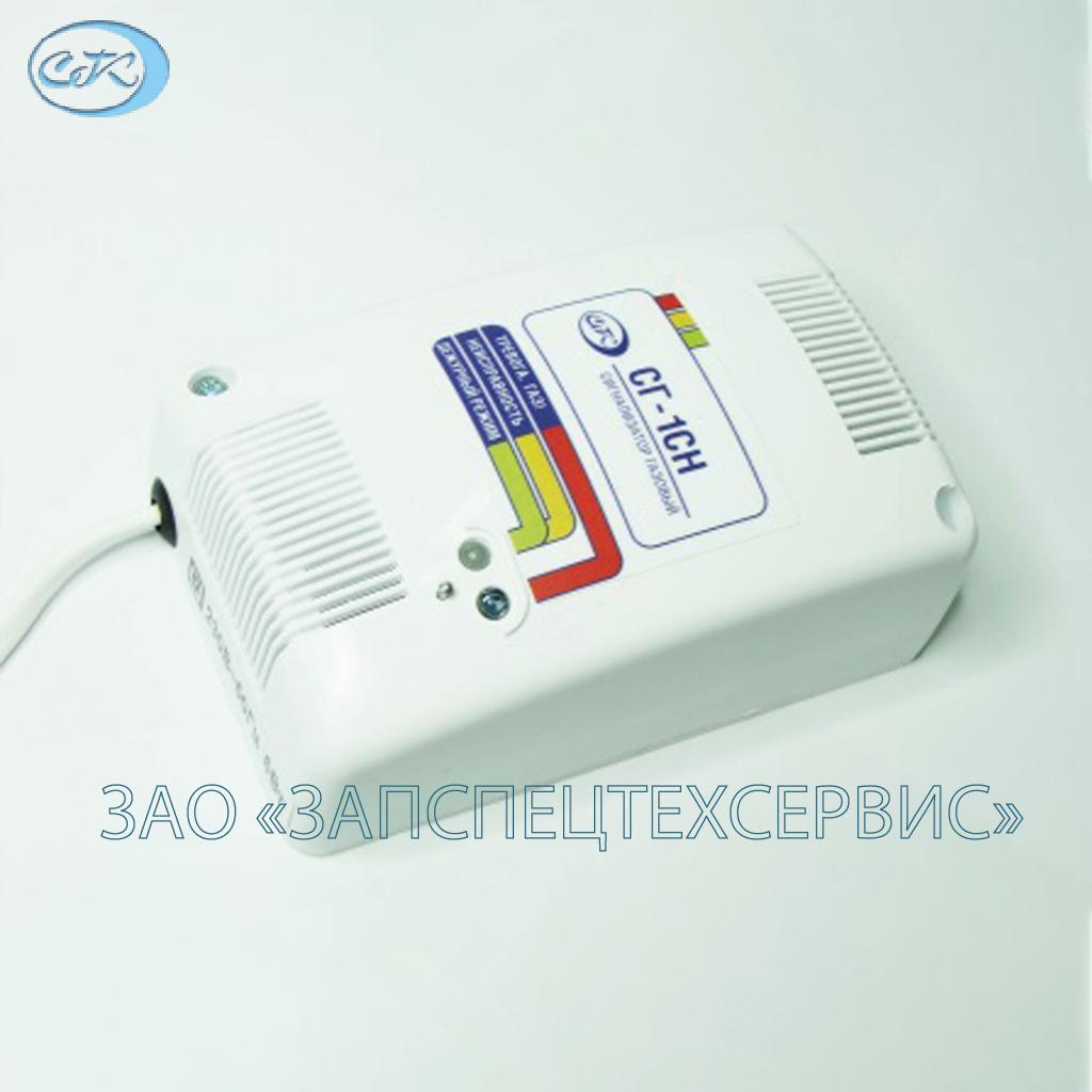 Газовые сигнализаторы СГ-1СНм, СГ-1СНпб, СГ-1СО, СГ-1Ех,СГ-1СН-Ех,СГ-1СН-СО,СГ-1СО-Ех