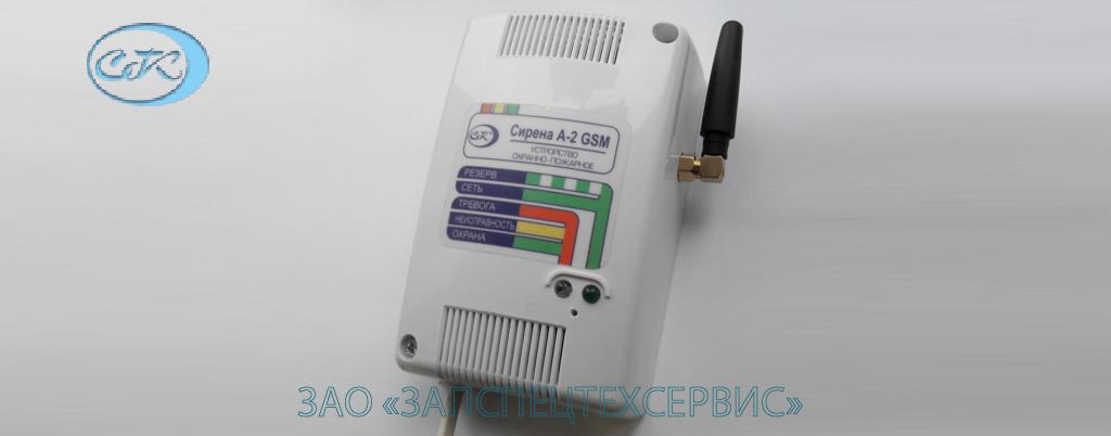Сирена А-2-GSM
