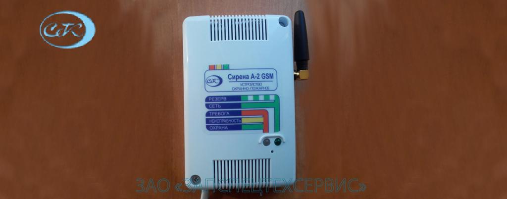 Устройства охранно-пожарные «Сирена А-2», «Сирена А-2-GSM»