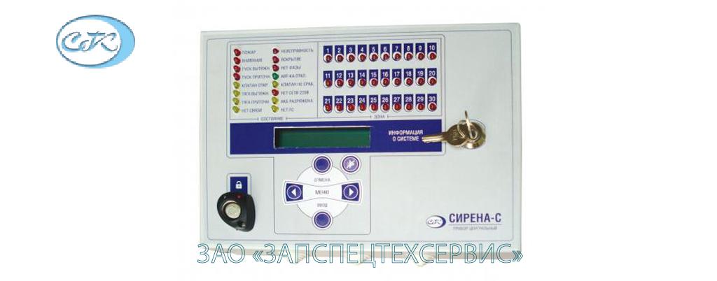 Система пожарной сигнализации и управления противодымной защитой и техническими средствами оповещения «Сирена — С»