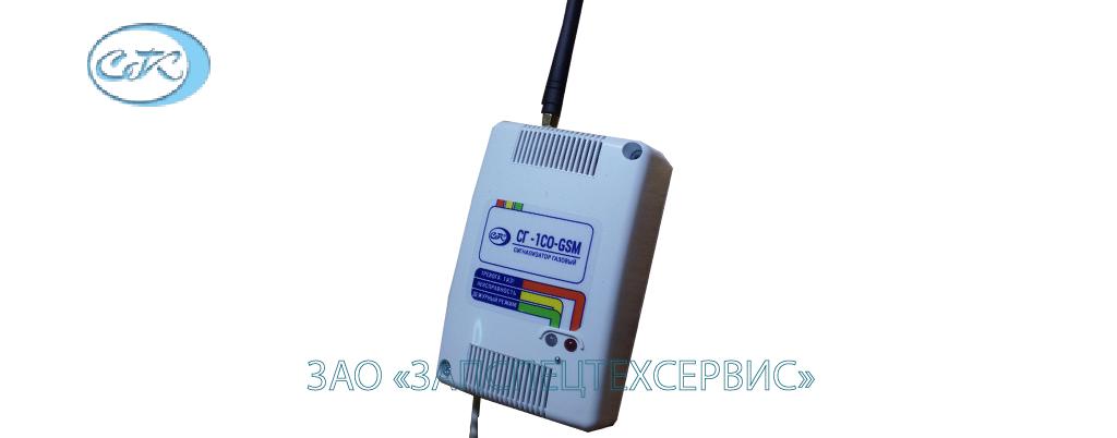 Сигнализатор загазованности GSM
